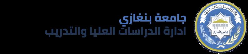 ادارة الدراسات العليا والتدريب   جامعة بنغازي